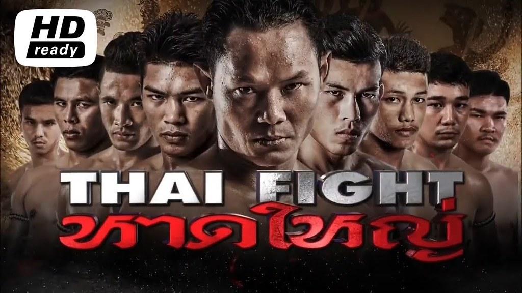 ไทยไฟท์ล่าสุด หาดใหญ่ [ Full ] 7 กรกฎาคม 2561 Thaifight HardYai 2018 HD 🏆
