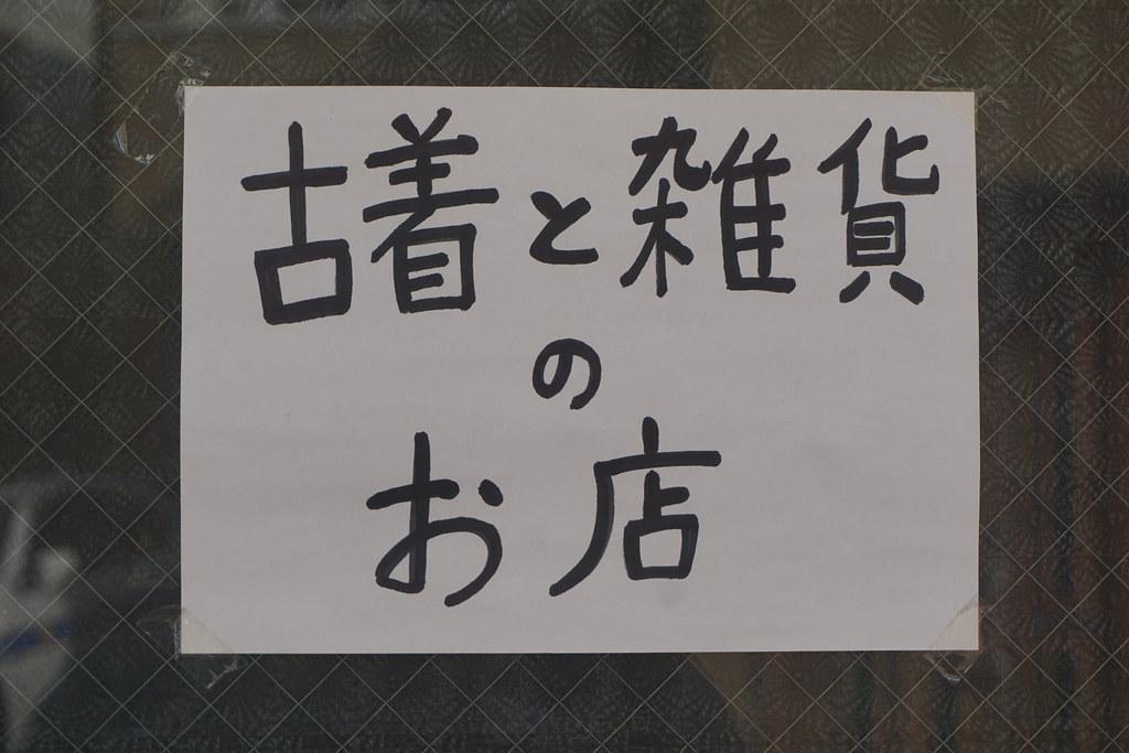 のちはれ(椎名町)