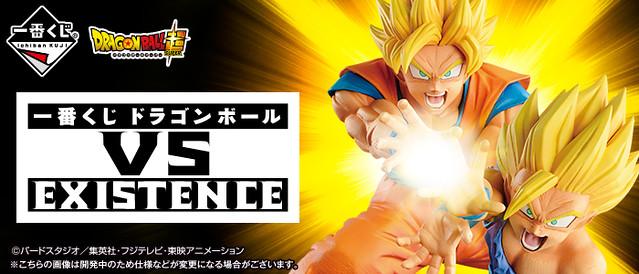 一起戰鬥吧!一番賞《七龍珠》VS EXISTENCE 激戰登場!一番くじ ドラゴンボール VS EXISTENCE
