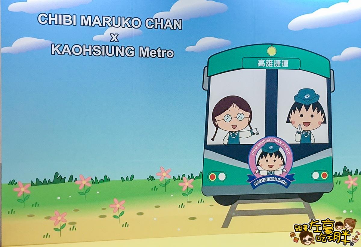小丸子主題車站(高雄捷運)-9