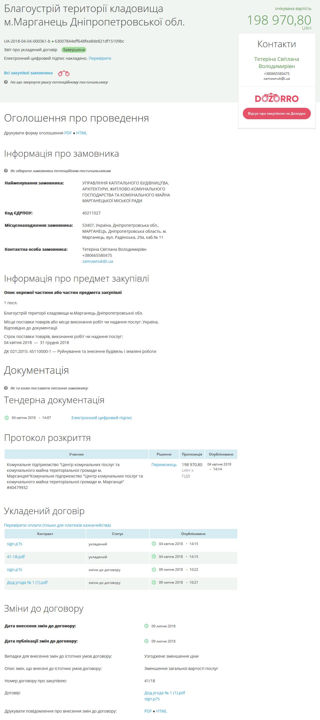 Screenshot_2018-07-09 Благоустрій території кладовища м Марганець Дніпропетровської обл