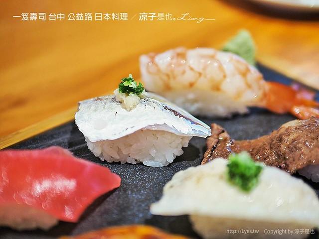 一笈壽司 台中 公益路 日本料理 31
