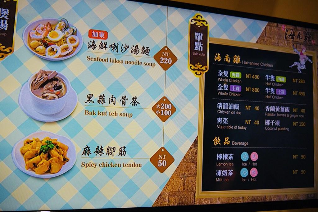 20180619 瑞記海南雞 市政店