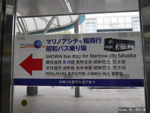 福岡海購城瑪麗諾亞OUTLET089