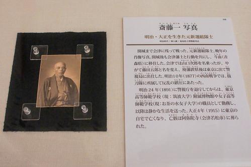 戊辰戦争150年