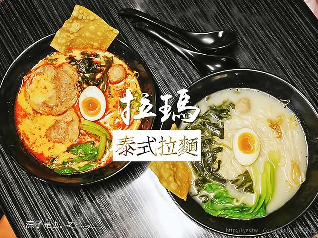 拉瑪泰式拉麵 台中東區美食
