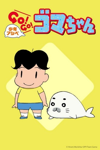 Shounen Ashibe GO! GO! Goma-chan 2nd Season