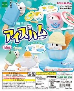 EPOCH 炎炎夏日需要「冰品倉鼠」來消暑一下?!アイスハム