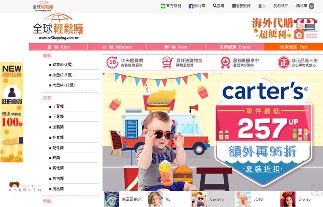全球輕鬆購 線上購物 國外代購 外國童裝 (11).jpg