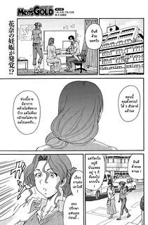 สามสิบยังแจ๋ว 7 – ฤดูโคมไฟจีน – Hito no Tsuma Ch. 7