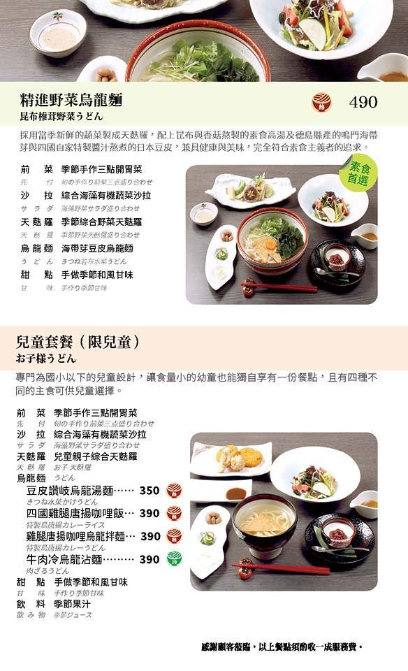 四國 讚岐烏龍麵天麩羅專門店 Menu 菜單價位01