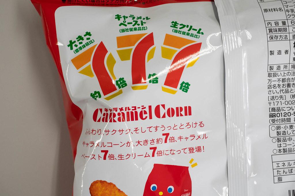 CaramelCorn711-2