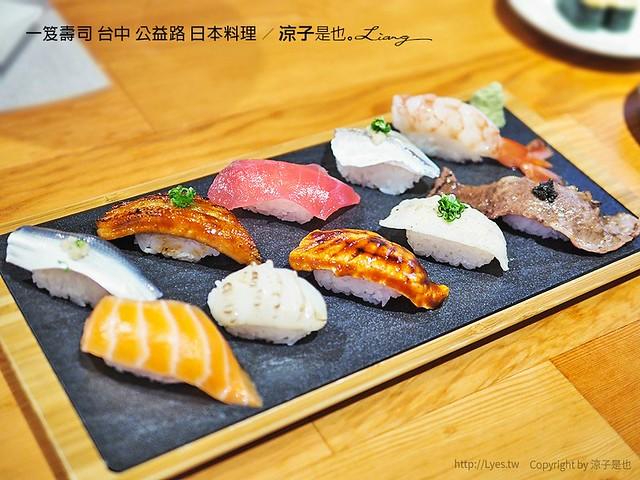 一笈壽司 台中 公益路 日本料理 23