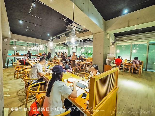 一笈壽司 台中 公益路 日本料理 41