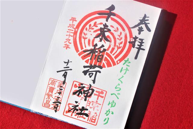 senzokuinari-gosyuin002