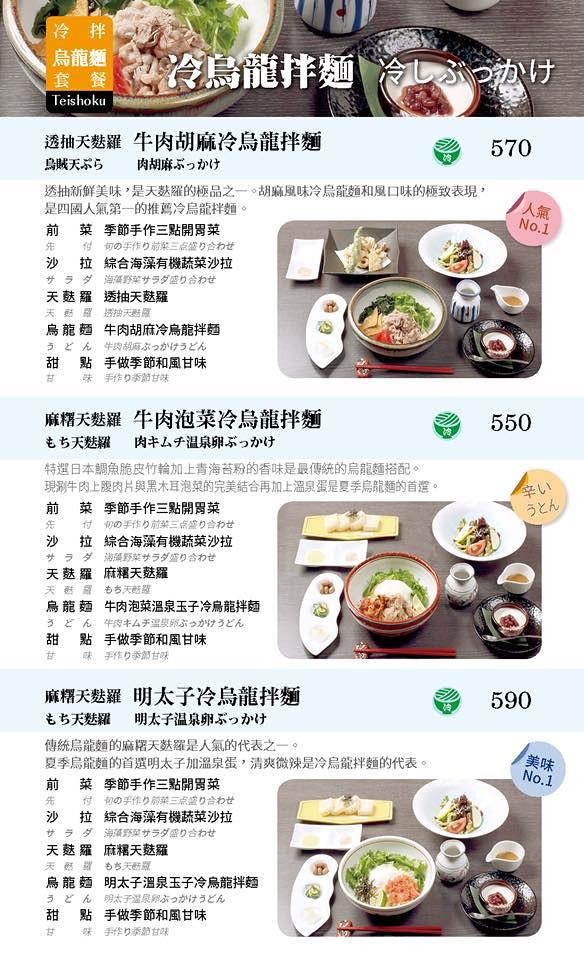 四國 讚岐烏龍麵天麩羅專門店 Menu 菜單價位10