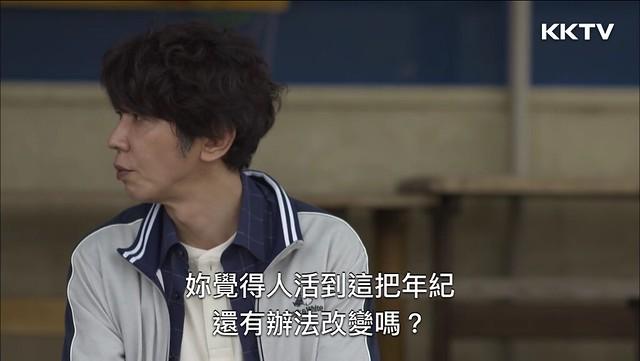 茄子田:「妳覺得人活到這把年紀,還有辦法改變嗎?」@日劇《有家可歸的戀人》