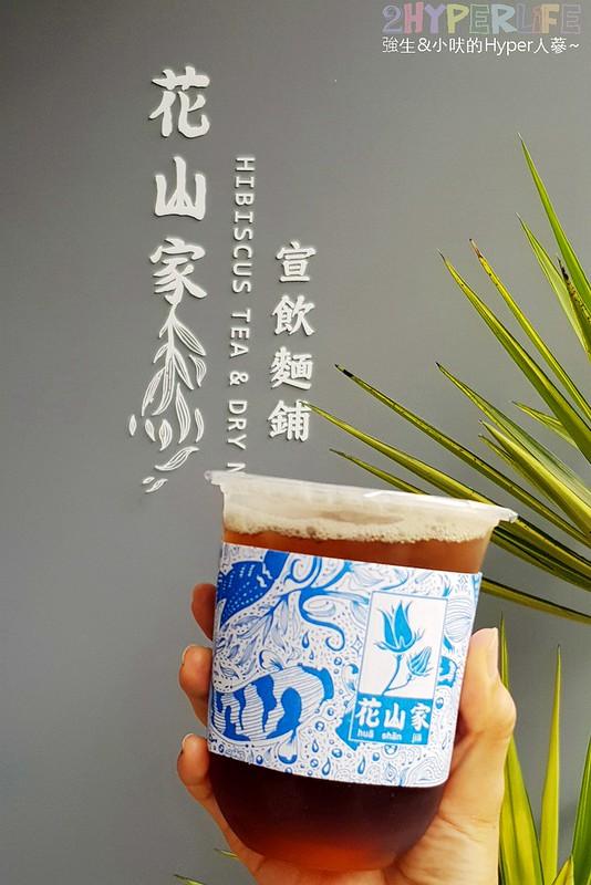 花山家-宣飲麵舖 (8)