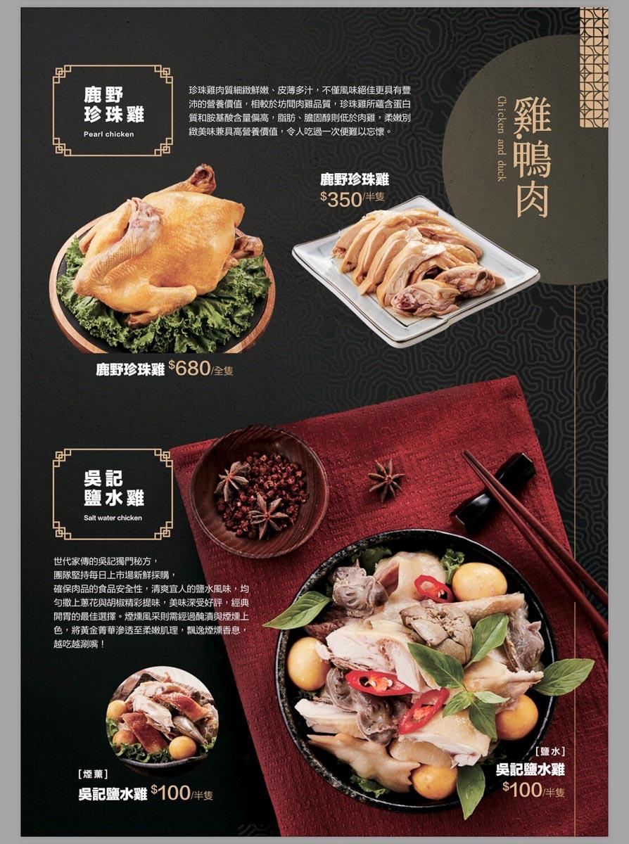 御香吳記菜單-3
