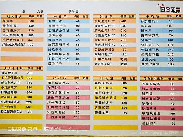 日四又魚 菜單 1