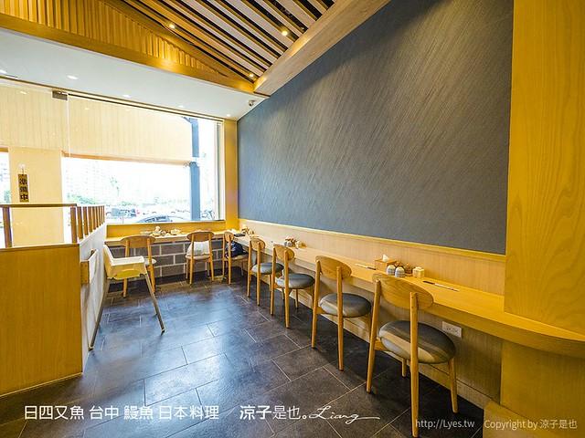 日四又魚 台中 鰻魚 日本料理 48