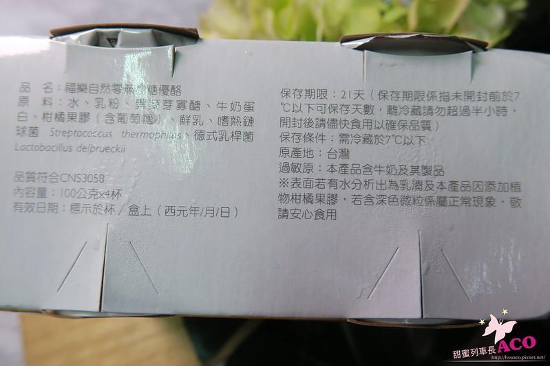 福樂自然零優格IMG_7628.JPG