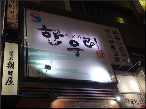 Photo:2018-04-12_T@ka.の食べ飲み歩きメモ(ブログ版)_本格韓国料理と炭火焼肉を道玄坂で楽しむ【渋谷】ハヌリ渋谷店_07 By:logtaka