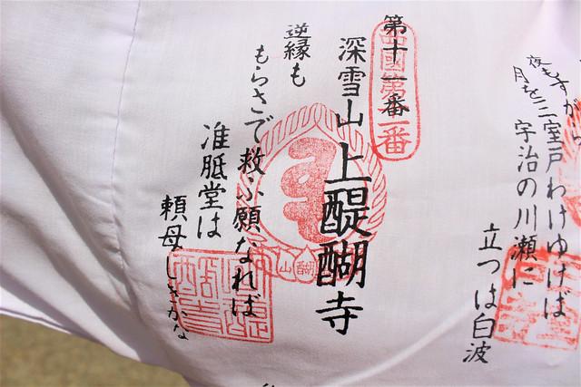 daigoji-gosyuin012