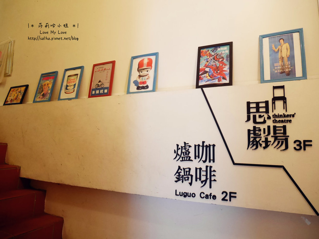 台北迪化街老屋爐鍋咖啡 Luguo Cafe小藝埕artyard (14)