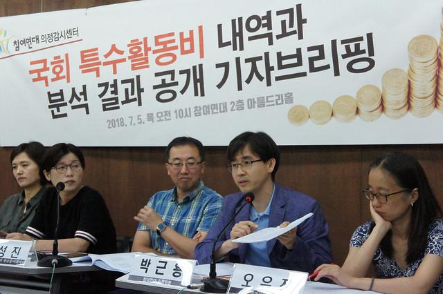 180704-국회 특수활동비 기자회견