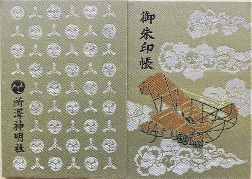 saitama-gosyuincho013