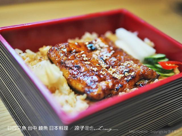 日四又魚 台中 鰻魚 日本料理 33