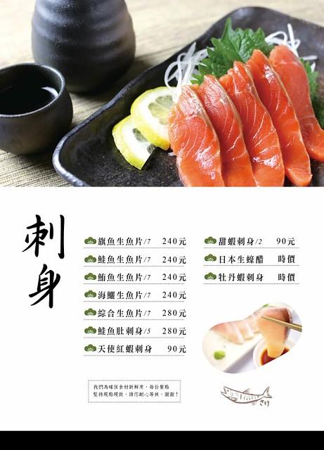 日四又魚 菜單2