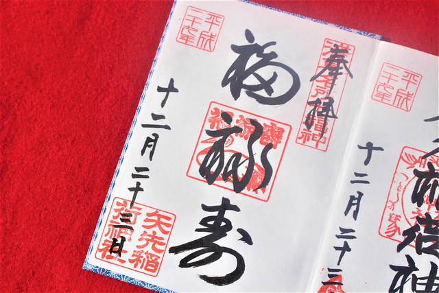 yasakiinari-gosyuin004