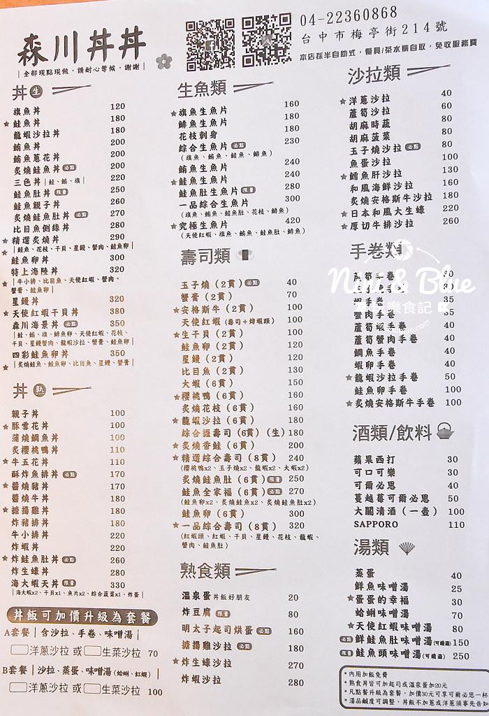 森川丼丼 台中 梅亭街 美食丼飯12