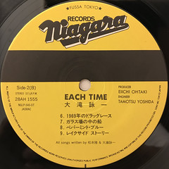大滝詠一:EACH TIME(LABEL SIDE-B)