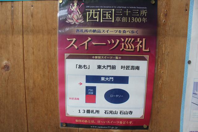 ishiyamadera-sweets001