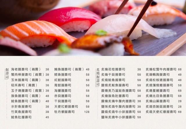 一笈壽司 菜單1