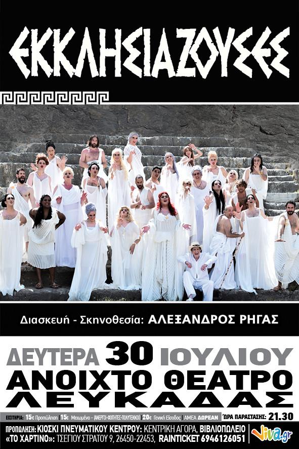 ΛΕΥΚΑΔΑ_ΕΚΚΛΗΣΙΑΖΟΥΣΕΣ_ΚΤΧ_INTERNET&FB_10x15cm (1)