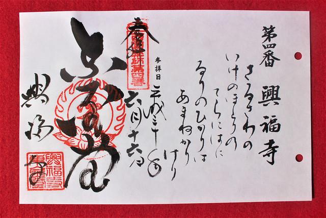興福寺 東金堂の御朱印