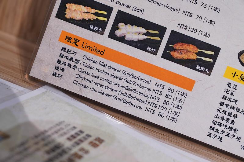 隆次郎燒鳥 (10)
