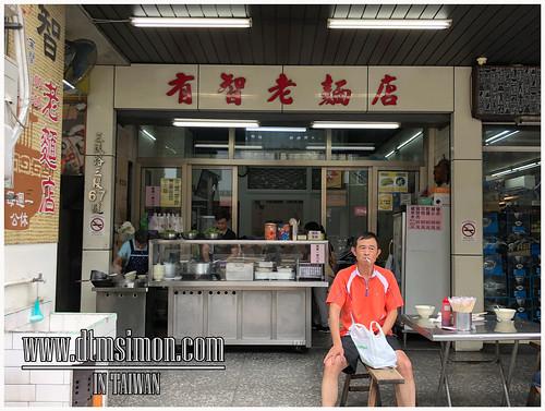有智老麵店+紅茶明