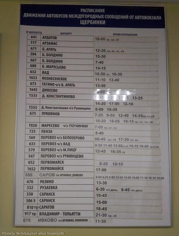 Расписание автовокзала Щербинки