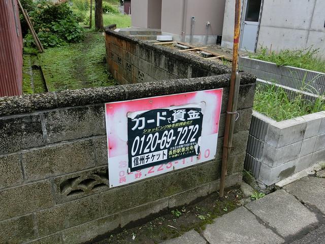 新潟県妙高市田口