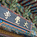 Jongmyo Shrime