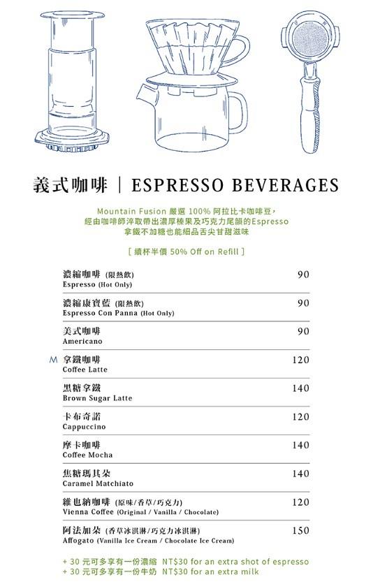 台北內湖早午餐餐廳美食推薦mountain fusion 菜單價位menu訂位 (1)