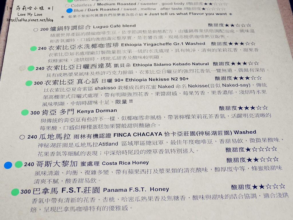 台北迪化街老屋爐鍋咖啡 Luguo Cafe小藝埕artyard菜單價位menu訂位 (1)