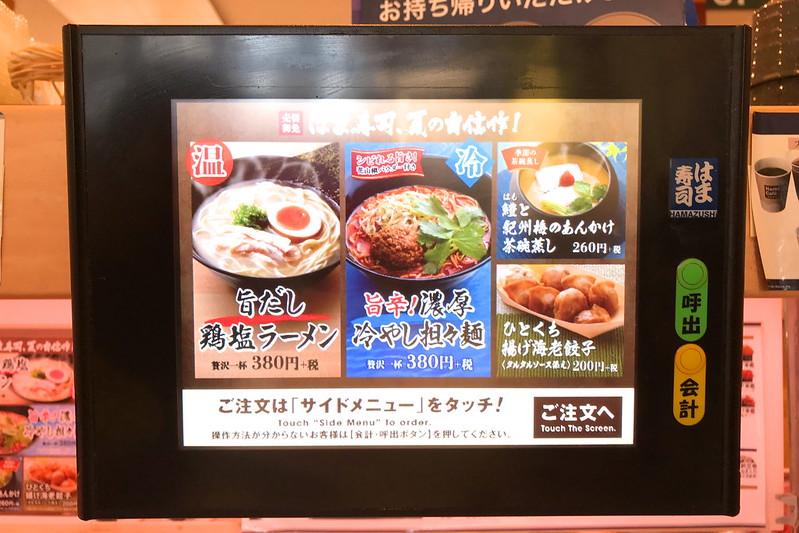 はま寿司の旨辛濃厚冷やし担々麺