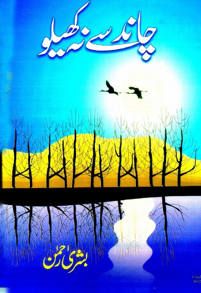 Chand Se Na Khelo is writen by Bushra Rehman; Chand Se Na Khelo is Social Romantic story, famouse Urdu Novel Online Reading at Urdu Novel Collection. Bushra Rehman is an established writer and writing regularly. The novel Chand Se Na Khelo Complete Novel By Bushra Rehman also