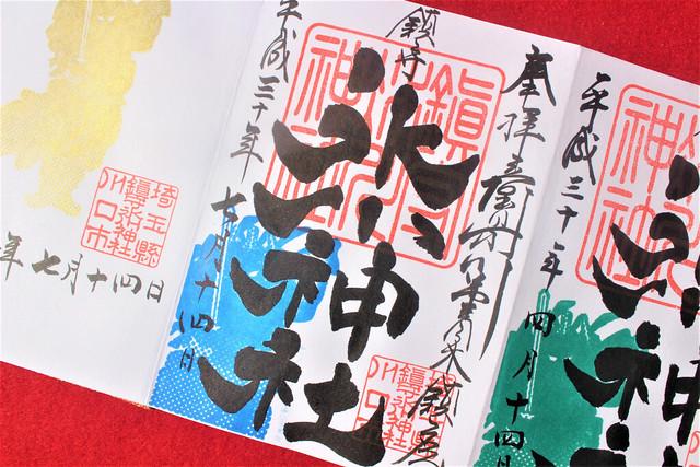chinjuhikawa-gosyuin004